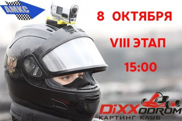 VIII этап АМКС (Amateurish Moscow Karting Championship)